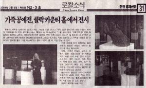 За Дари в корейската преса