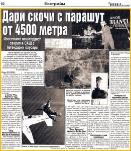 Дари скочи с парашут от 4500 метра
